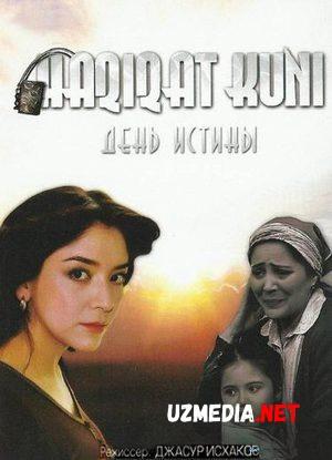 Haqiqat kuni (o'zbek film) | Хакикат куни (узбекфильм) 2011 HD tas-ix skachat
