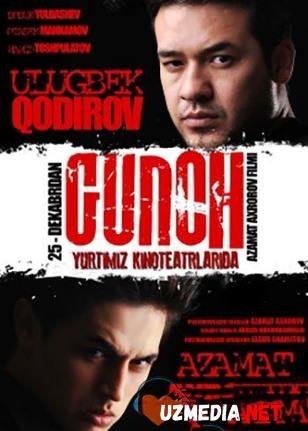 Gunoh (o'zbek film) | Гунох (узбекфильм) HD tas-ix skachat