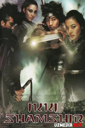 Ikki shamshir / 2 qilich / Ruhiy qilich Premyera Uzbek tilida O'zbekcha tarjima kino 2005 HD tas-ix skachat