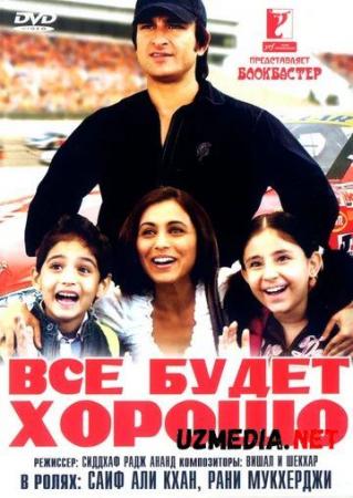 Hammasi yaxshi bo'ladi / Tararampam Hind kino 2007 Uzbek tilida O'zbekcha tarjima kino HD tasix skachat