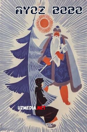 Ayoz Bobo / Айоз бобо Uzbek tilida O'zbekcha tarjima kino 1964 HD tas-ix skachat