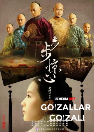 Go'zallar go'zali / Гузаллар гузали Xitoy seriali (1-100) Barcha qismlar Uzbek tilida O'zbekcha tarjima 2012 Full HD tas-ix skachat