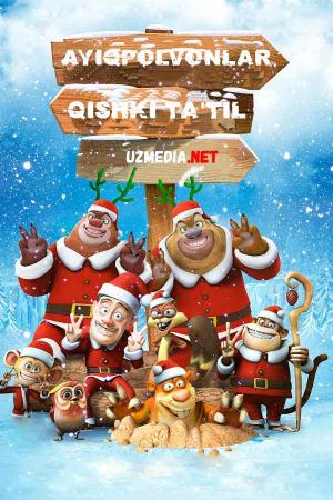 Ayiqpolvonlar: Qishki ta'til Premyera Uzbek tilida O'zbekcha tarjima kino 2013 Full HD tas-ix skachat