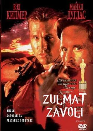 Zulmat zavoli Uzbek tilida O'zbekcha tarjima kino 1996 Full HD tas-ix skachat