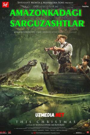 Amazonkadagi sarguzashtlar / Amazon sarguzashtlari Hind kino Uzbek tilida O'zbekcha tarjima kino 2017 HD tas-ix skachat