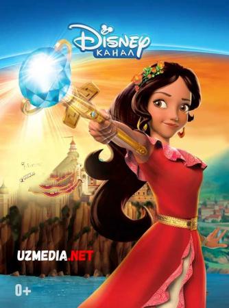 Yelena - Avalor malikasi Multfilm Uzbek tilida tarjima 2016 Full HD O'zbek tilida tas-ix skachat