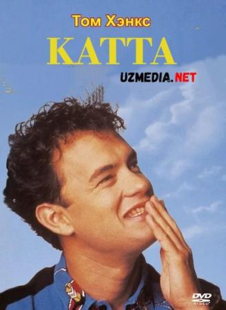 Katta 1988 Uzbek tilida O'zbekcha tarjima kino Full HD tas-ix skachat
