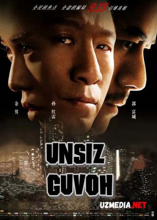 Unsiz guvoh / Jim turuvchi guvox Xitoy filmi Uzbek tilida O'zbekcha tarjima kino 2013 Full HD tas-ix skachat