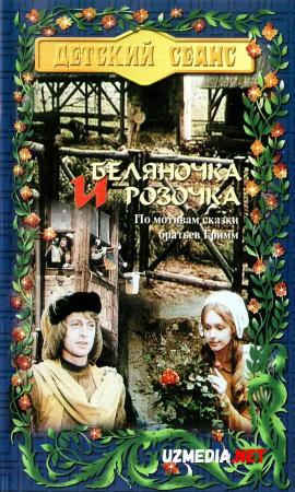 Belyanochka va Rozochka 1979 Uzbek tilida O'zbekcha tarjima kino Full HD tas-ix skachat