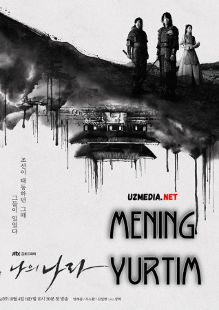 Mening yurtim Koreya seriali 1-2-3-4-5-6-7-8-9-10-11-12-13-14-15-16-17-18-19-20-21-22-23-24-25 qismlar O'zbek tilida 2019 HD