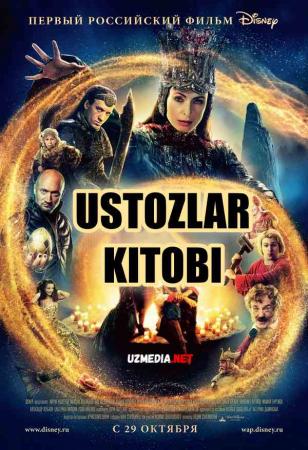 Ustozlar kitobi / Ustalar kitobi Rossiya kinosi Uzbek tilida O'zbekcha tarjima kino 2009 Full HD tas-ix skachat