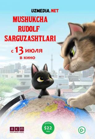 Mushukcha Rudolfning sarguzashtlari Multfilm Uzbek tilida tarjima 2016 Full HD O'zbek tilida tas-ix skachat