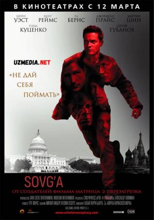 Sovg'a Uzbek tilida O'zbekcha tarjima kino 2008 Full HD tas-ix skachat