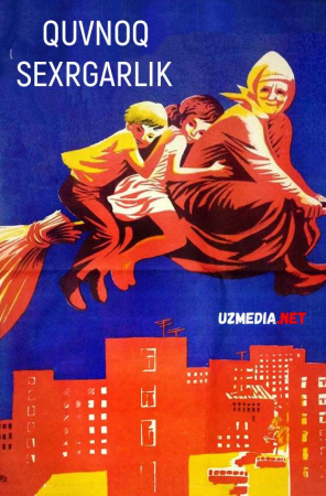 Quvnoq sexrgarlik / Qunoq sehrgarlik SSSR filmi 1969 Uzbek tilida O'zbekcha tarjima kino HD tas-ix skachat