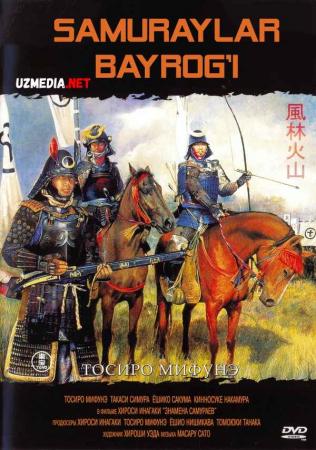 Samuraylar bayrog'i / Samuray bannerlari 1968 Yaponiya filmi Uzbek tilida O'zbekcha tarjima kino Full HD tas-ix skachat