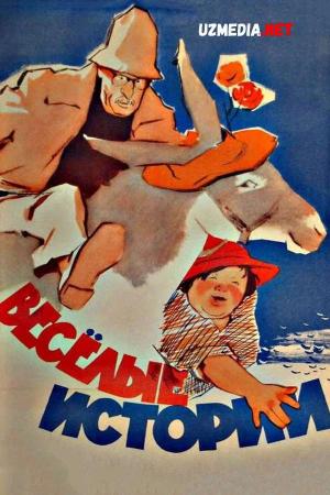 Quvnoq voqealar SSSR Komediya, Oilaviy filmi Uzbek tilida O'zbekcha tarjima kino 1962 HD tas-ix skachat