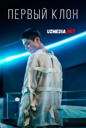 Birinchi klon / 1-klon Koreya filmi Premyera 2021 Uzbek tilida O'zbekcha tarjima kino Full HD tas-ix skachat