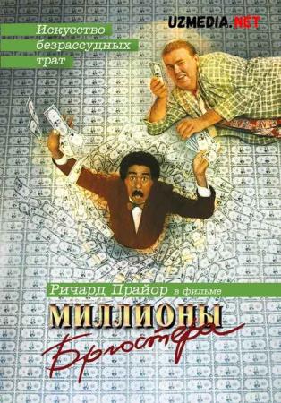 Bryuster millionlari Uzbek tilida O'zbekcha tarjima kino 1985 Full HD tas-ix skachat