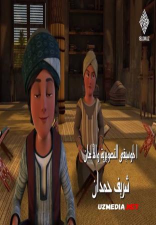 Imom al-Buxoriy Multserial Barcha qismlar | Имом ал-Бухорий Мультсериал Барча қисмлар Full HD tas-ix skachat