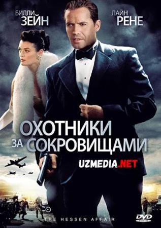 Xazina izidan / Hazina izidan Uzbek tilida O'zbekcha tarjima kino 2009 Full HD tas-ix skachat