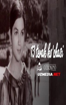 13 terak ko'chasi (o'zbek film) | 13 терак кучаси (узбекфильм) 1969 Full HD tas-ix skachat