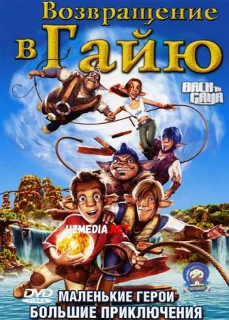 Gayaga qaytish Multfilm O'zbek tilida tarjima 2004 Full HD Uzbek tilida tas-ix skachat