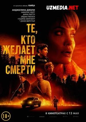 Menga o'lim tilaganlar 2021 Uzbek tilida O'zbekcha tarjima kino Full HD tas-ix skachat