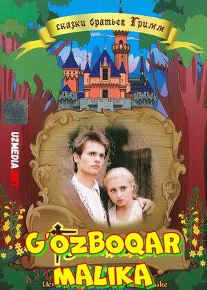 G'ozboqar malika 1989 Uzbek tilida O'zbekcha tarjima kino Full HD tas-ix skachat