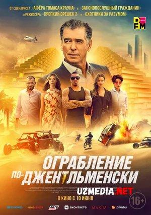Jentelmencha talonchilik / Jentelmencha o'g'rilik Uzbek tilida O'zbekcha tarjima kino 2021 Full HD tas-ix skachat