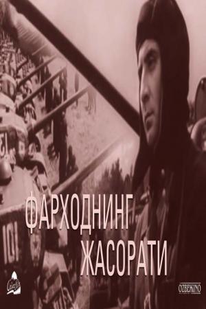 Farhodning jasorati (o'zbek film) | Фарходнинг жасорати (узбекфильм) 1967 Full HD tas-ix skachat