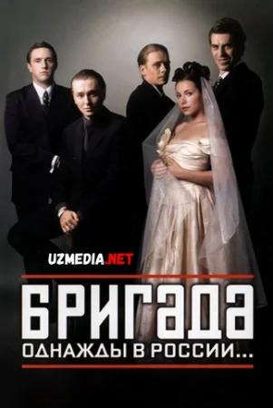 Brigada Rossiya seriali 1-2-3-4-5-6-7-8-9-10-11-12-13-14-15-16-17-18-19-20-21-22-23-24-25 qismlar O'zbek tilida Uzbek tarjima 2002 HD