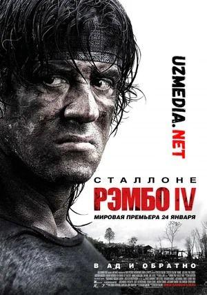 Rambo 4 / Rembo 4 / Rembo To'rt Premyera Uzbek tilida O'zbekcha tarjima kino 2007 HD tas-ix skachat
