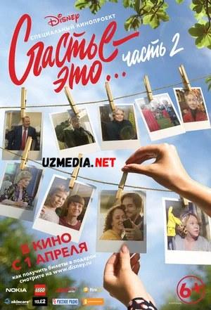 Baht bu 2 / Baxt bu 2 / Ikkovi birga 2 Uzbek tilida O'zbekcha tarjima kino 2019 Full HD tas-ix skachat