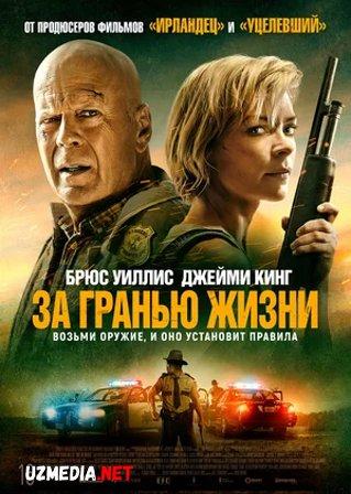 O'limdan tashqarida / Hayot chegarasidan tashqarida 2021 Uzbek tilida O'zbekcha tarjima kino Full HD tas-ix skachat
