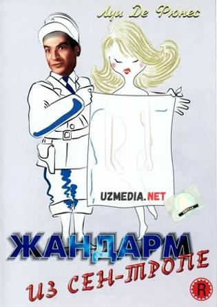 Savdoyi Posbon Jandarm Sent-Tropeda Uzbek tilida O'zbekcha tarjima kino 1964 Full HD tas-ix skachat
