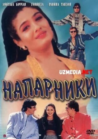 Katta va Kenja / Raqiblar Hind kino Uzbek tilida O'zbekcha tarjima kino 1998 Full HD tas-ix skachat
