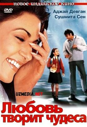 Men ana shundayman Xind kino Uzbek tilida O'zbekcha tarjima kino 2005 Full HD tas-ix skachat