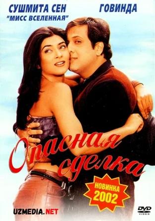 Yashasin haqiqat / Yashasin xaqiqat Hind kino Uzbek tilida O'zbekcha tarjima kino 2001 Full HD tas-ix skachat