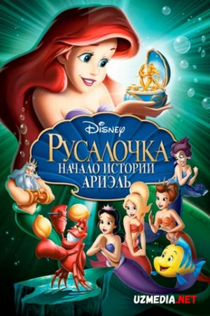 Suv parisi 3 / Kichkina suv parisi 3: Ariel hikoyasi Multfilm Uzbek tilida tarjima 2008 Full HD O'zbek tilida tas-ix skachat