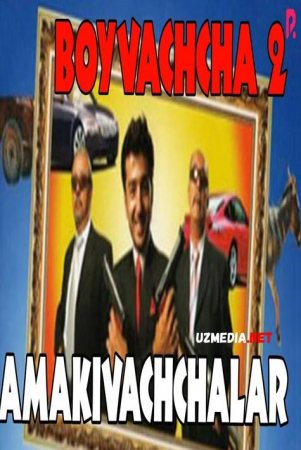 Amakivachchalar - Boyvachcha 2 (o'zbek film) | Амакиваччалар - Бойвачча 2 (узбекфильм)