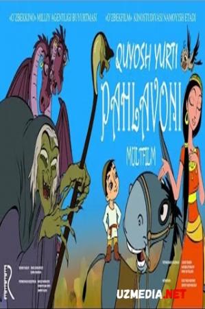 Quyosh yurti pahlavoni (multfilm) | Куёш юрти пахлавони (мультфильм) Full HD tas-ix skachat