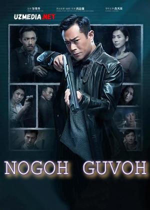 Nogoh guvoh / Kutilmagan guvox Gongkong filmi Uzbek tilida O'zbekcha tarjima kino 2019 Full HD tas-ix skachat