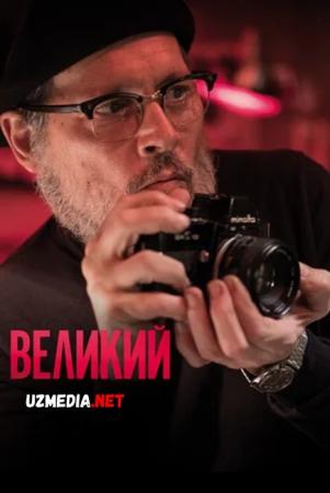 Minamata / Buyuk Uzbek tilida O'zbekcha tarjima kino 2020 Full HD tas-ix skachat