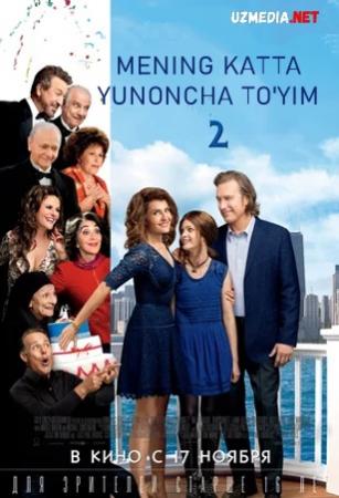 Mening katta yunoncha to'yim 2 / Grekcha to'yim 2 Uzbek tilida O'zbekcha tarjima kino 2016 Full HD tas-ix skachat