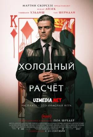 Hotirjam hisoblash / Karta hisoblagichi / Poker Uzbek tilida O'zbekcha tarjima kino 2021 Full HD tas-ix skachat