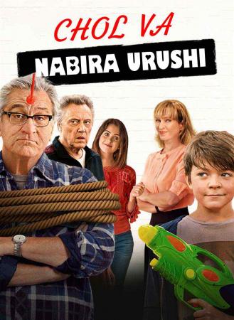 Chol va Nabira urushi (Komediya, Oilaviy film) 2020 Uzbek tilida O'zbekcha tarjima kino Full HD tas-ix skachat