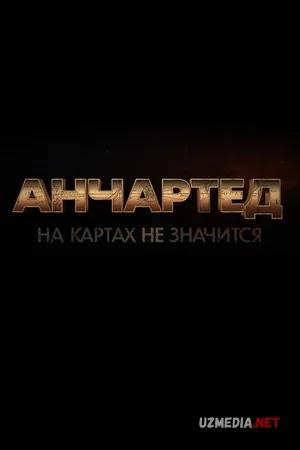 Ancharted: Kartalar ko'rinmaydi / Belgilanmagan / Aniqlanmagan Uzbek tilida 2022 O'zbek tarjima kino Full HD