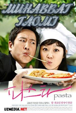 Muhabbat taomi / Pasta Koreya seriali 1-2-3-4-5-6-7-8-9-10-11-12-13-14-15-16-17-18-19-20 qismlar Uzbek tilida 2010 HD