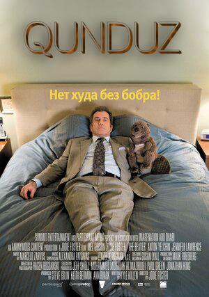 Qunduz Uzbek tilida 2010 O'zbekcha tarjima kino Full HD tas-ix skachat