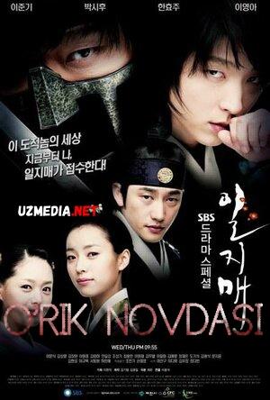 O'rik novdasi / Ildjime Koreya seriali Barcha qismlar Uzbek tilida O'zbekcha tarjima 2008 HD